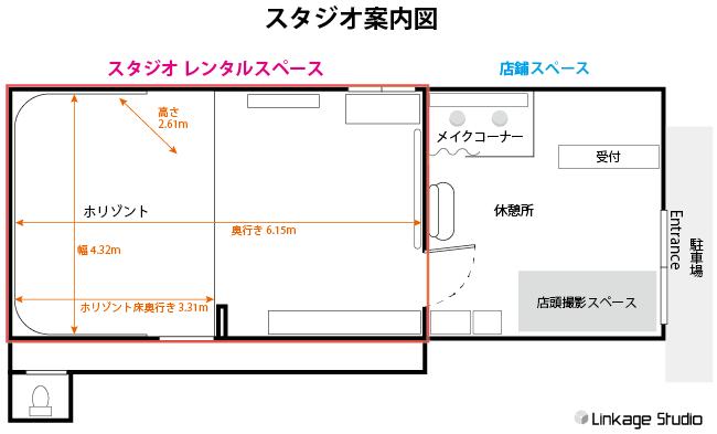 スタジオ案内図